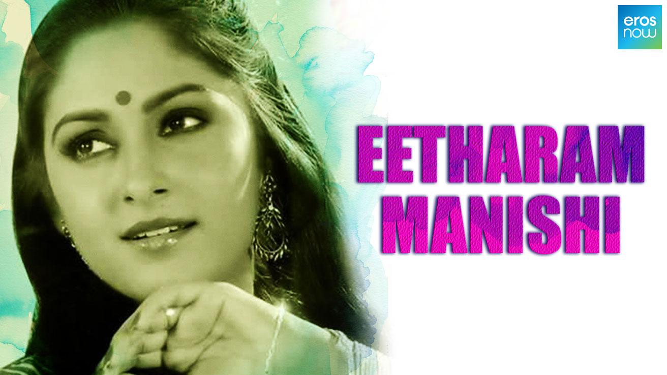 Eetharam Manishi