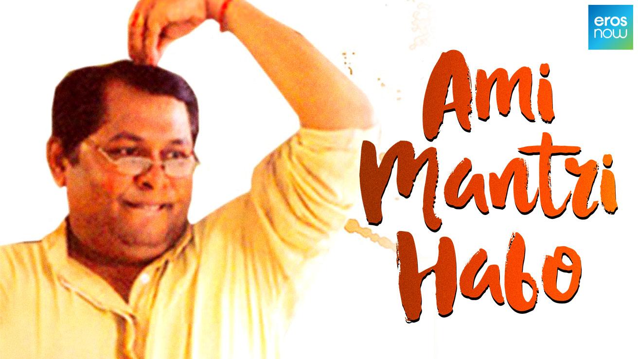 Ami Mantri Habo