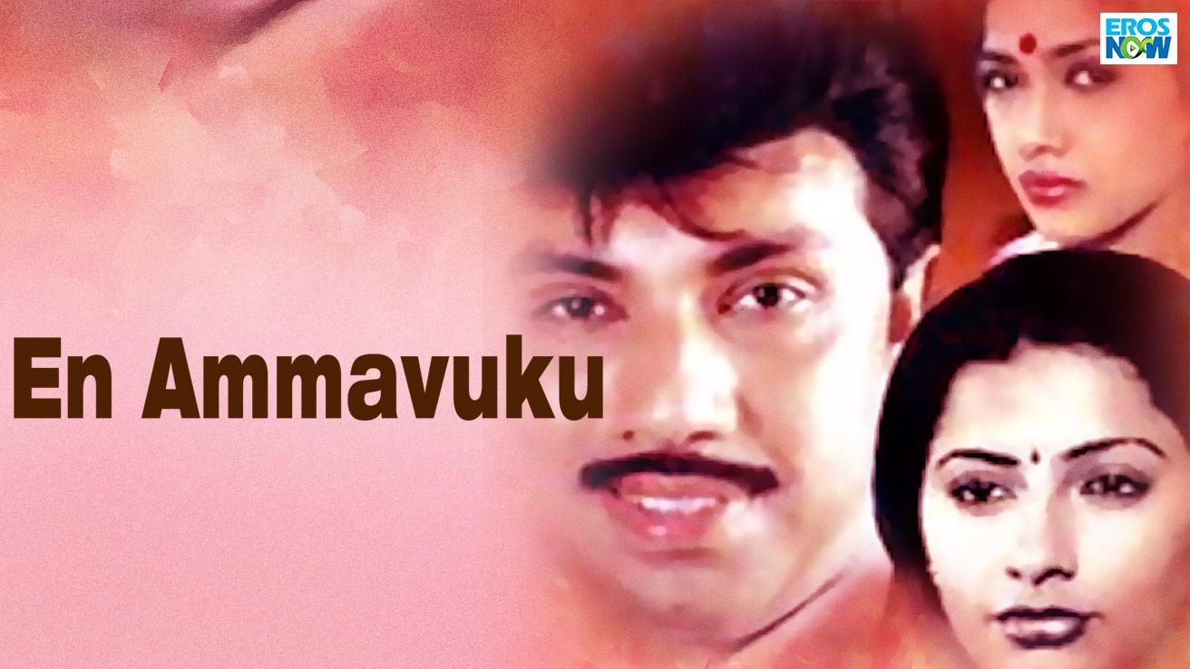 En Ammavuku