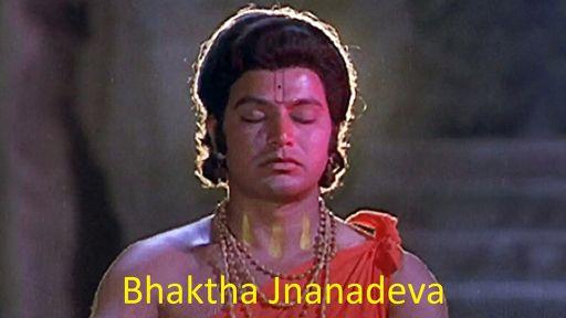 Bhaktha Jnanadeva