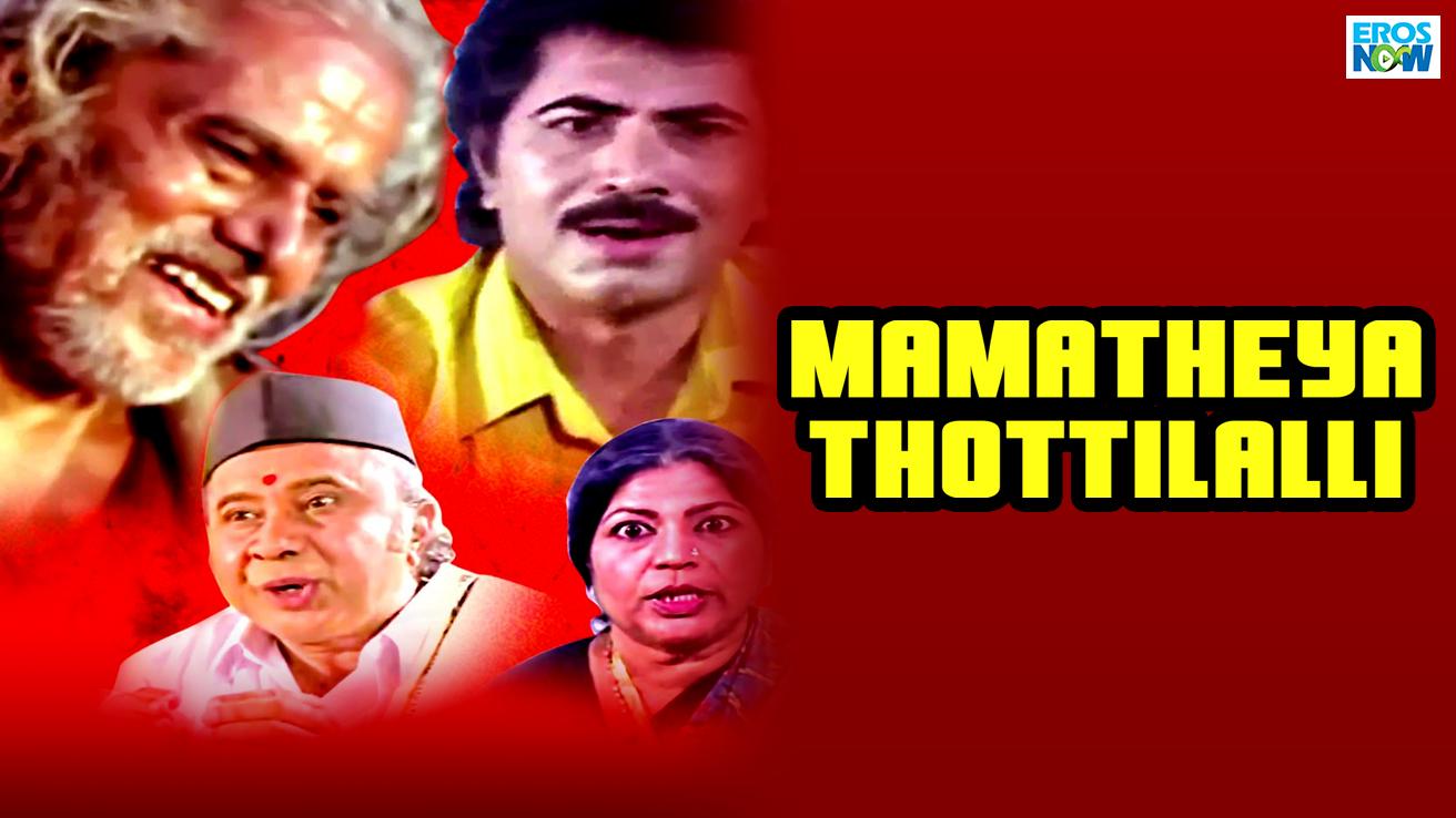 Mamatheya Thottilalli