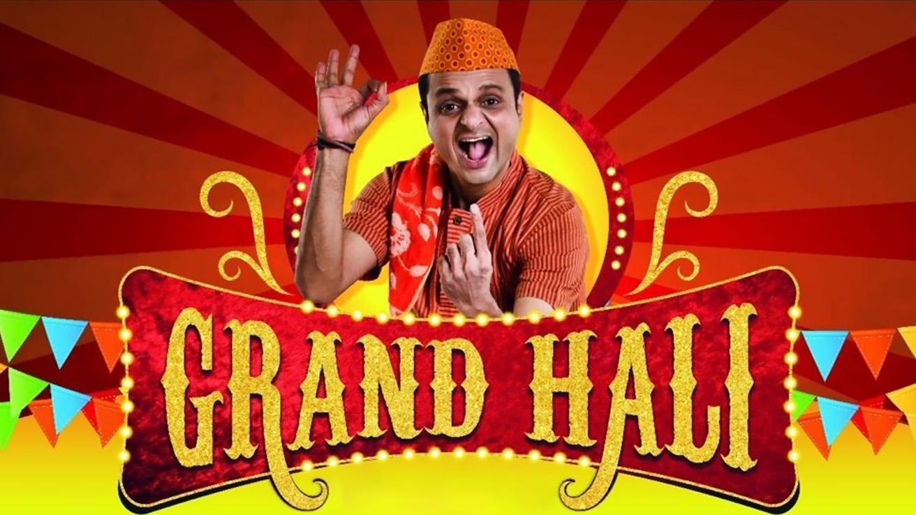 Grand Hali