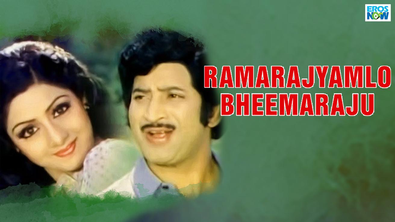 Ramarajyamlo Bheermaraju