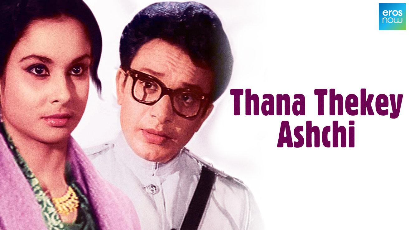 Thana Thekey Ashchi
