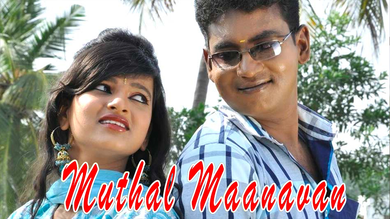 Muthal Maanavan