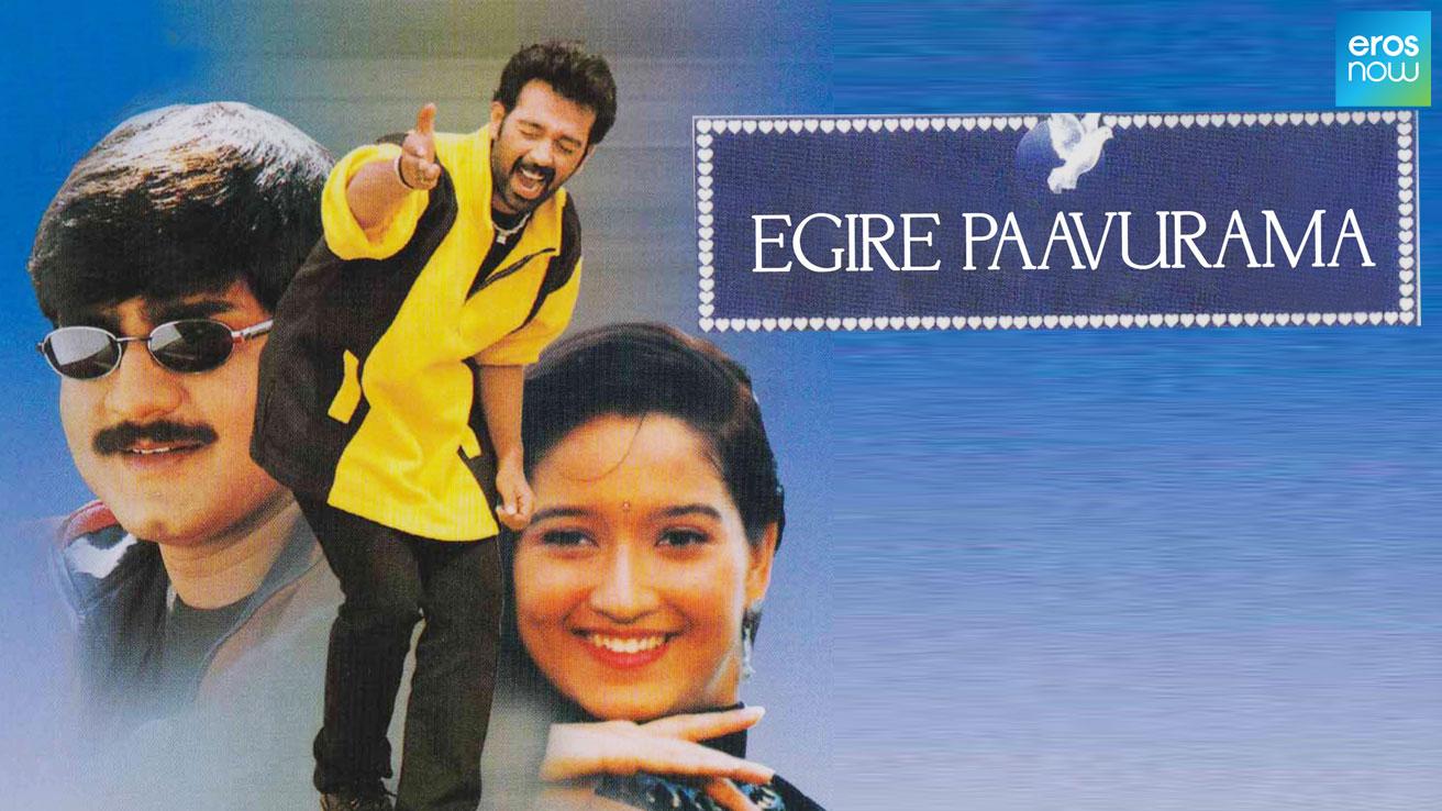 Egire Paavurama