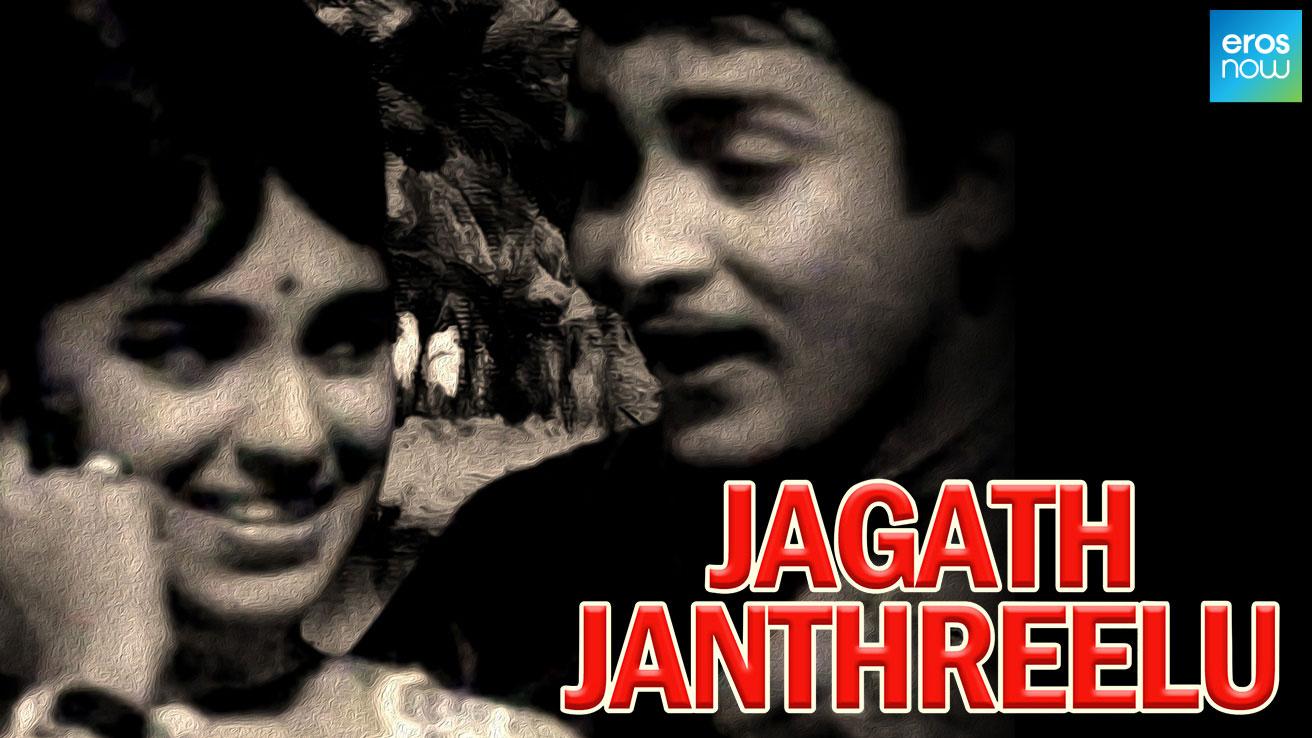 Jagath Jentreelu