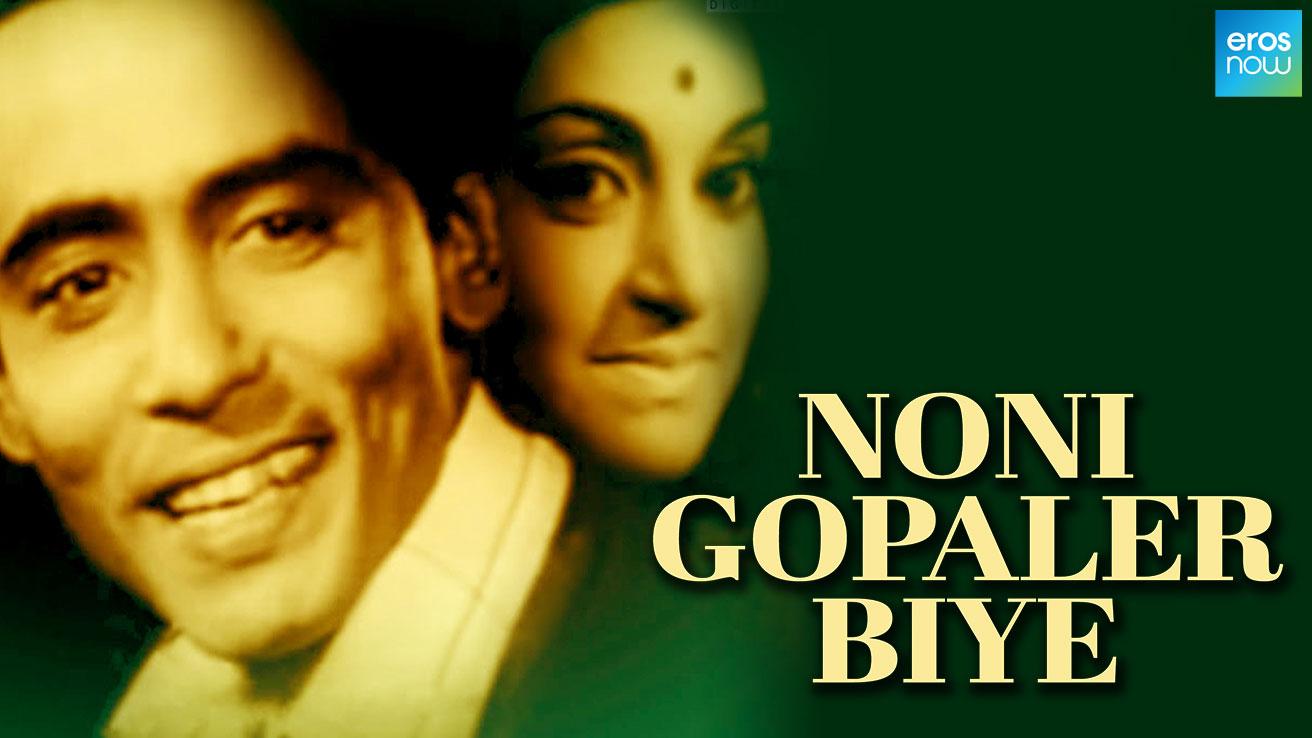 Noni Gopaler Biye