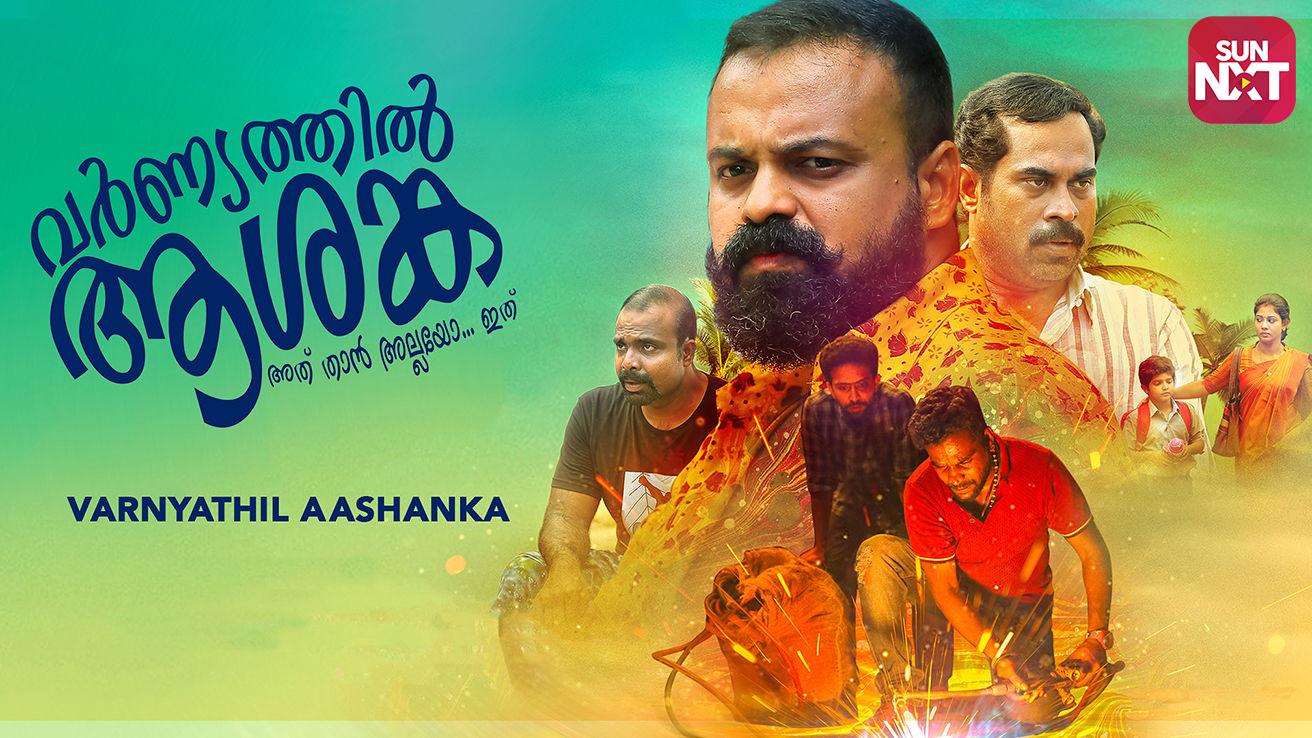 Varnyathil Aashanka