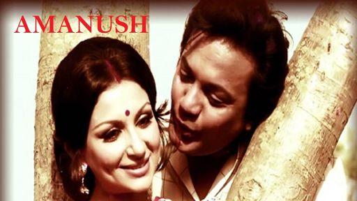 Amanush - Bengali