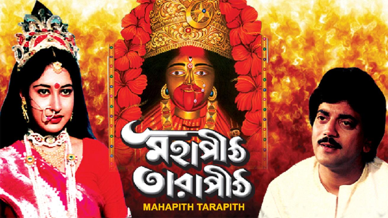 Mahapith Tarapith