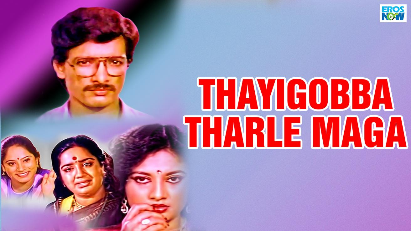 Thayigobba Tharle Maga