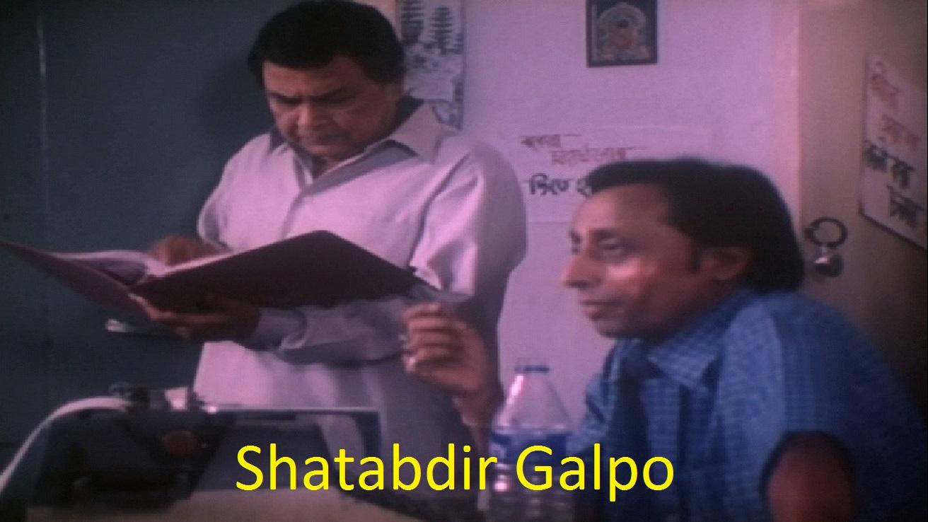 Shatabdir Galpo