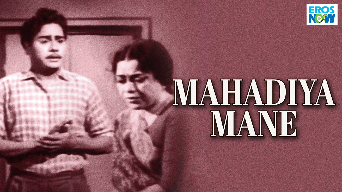 Mahadiya Mane