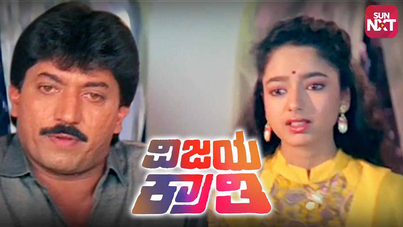 Vijaya Kranthi