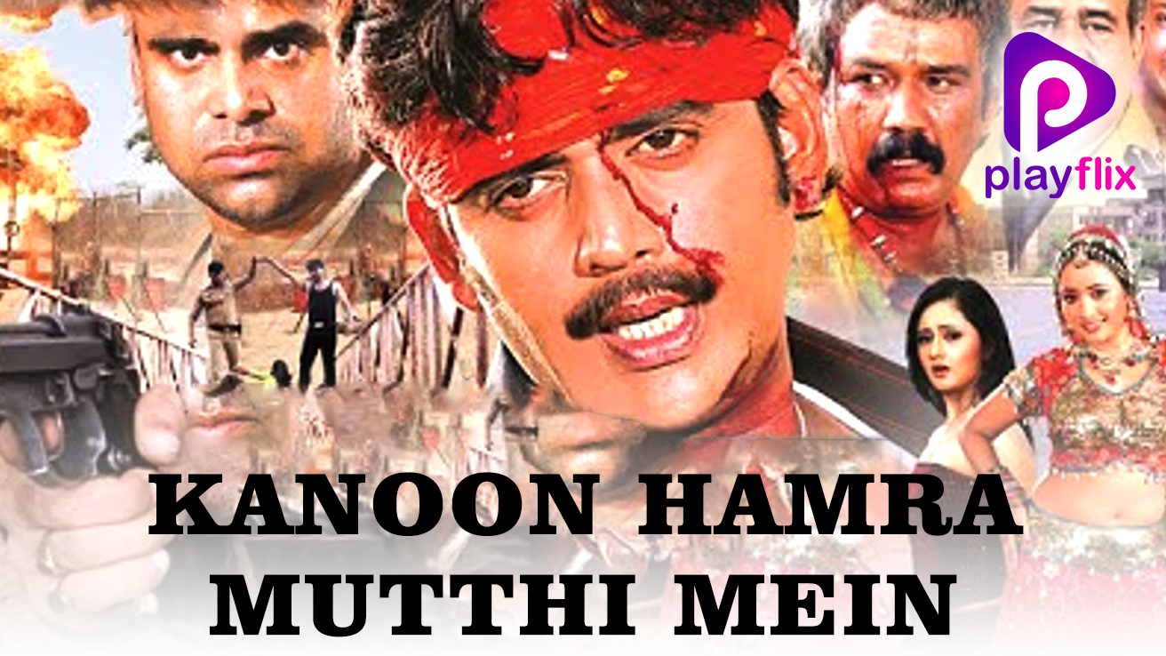 Kanoon Hamra Mutthi Mein