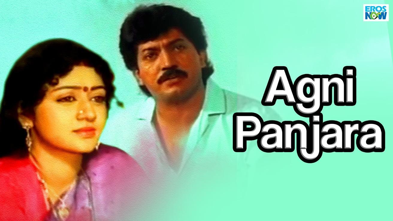 Agni Panjara