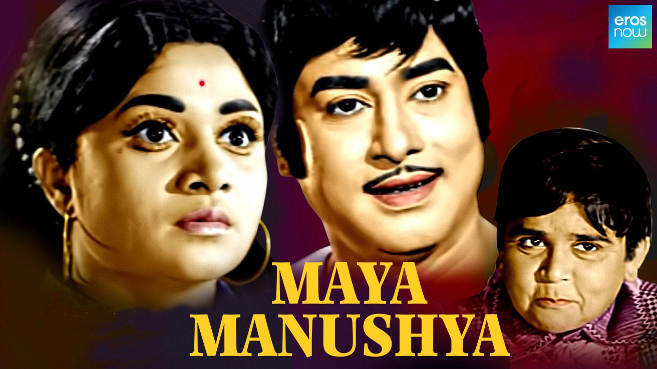 Maya Manushya