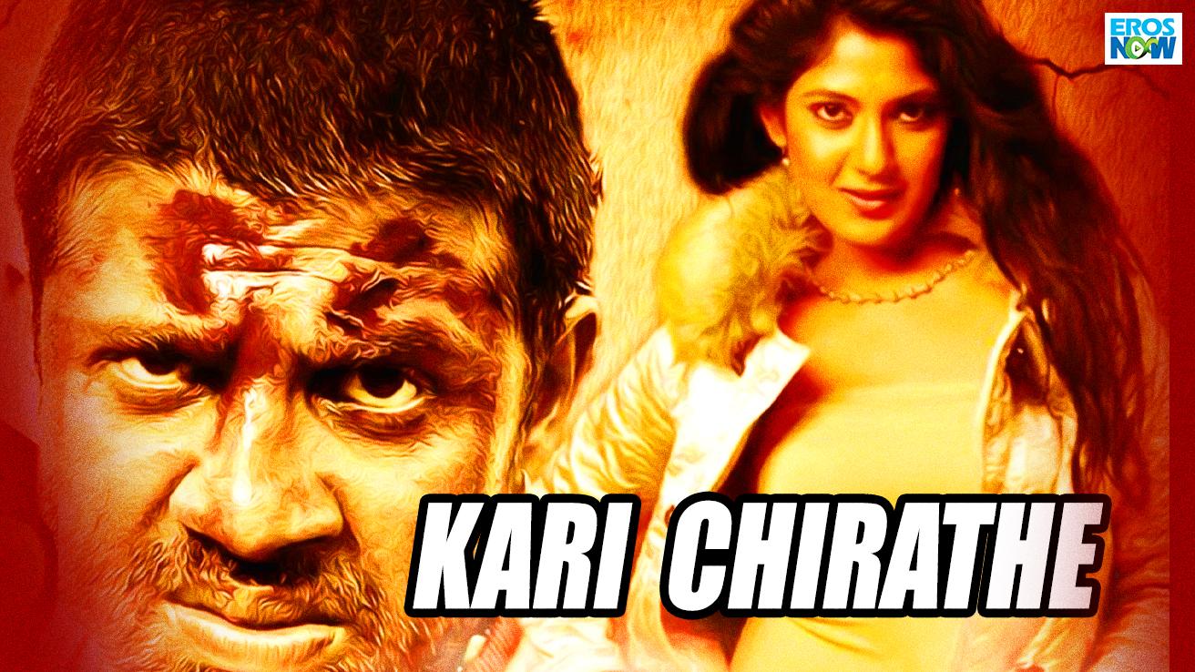 Kari Chirathe