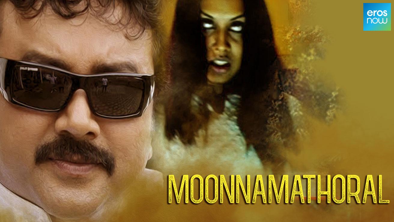 Moonnamathoral