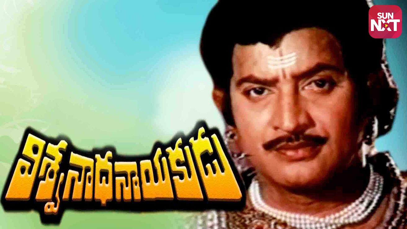 Viswa Nadha Nayakudu