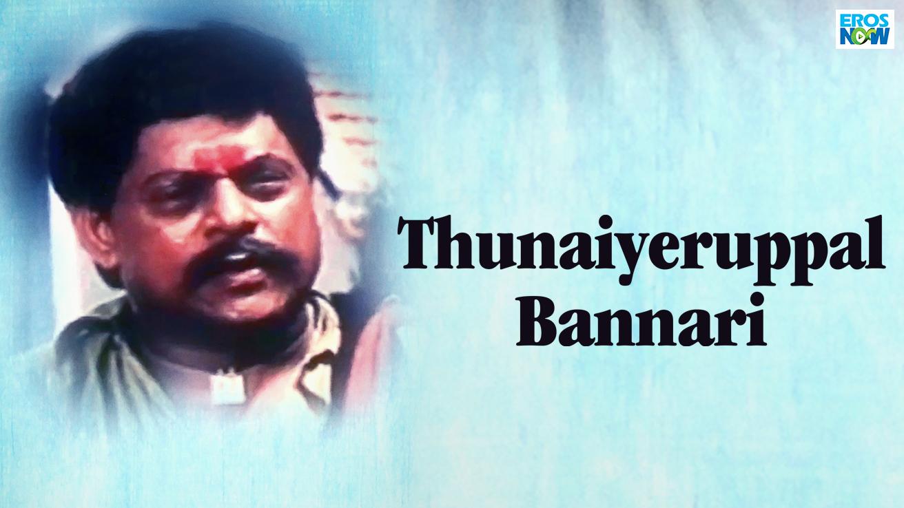 Thunaiyeruppal Bannari