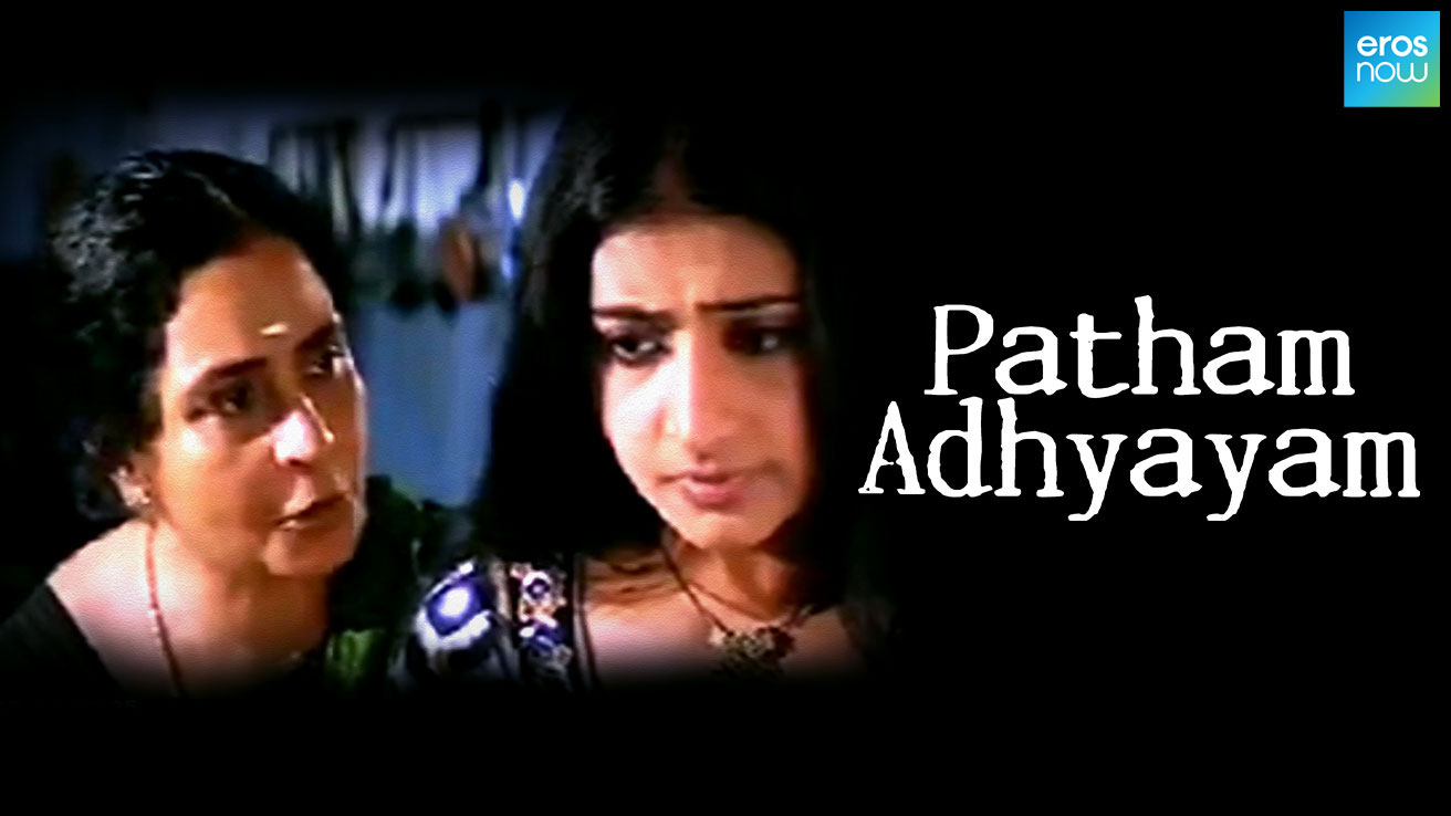 Patham Adhyayam