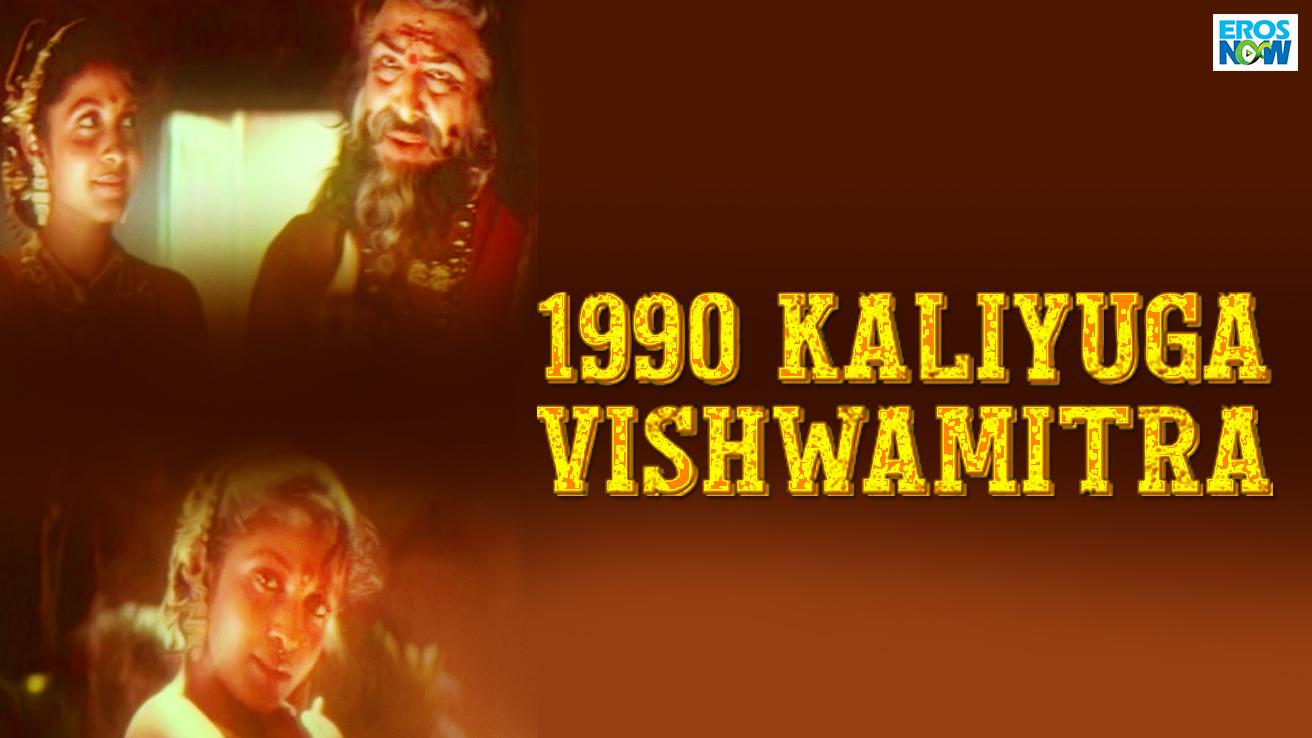 1990 Kaliyuga Vishwamitra