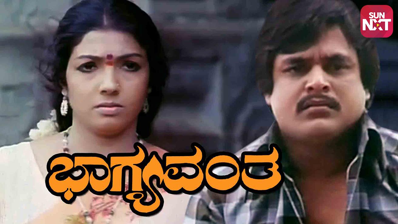 Bhagyavanta