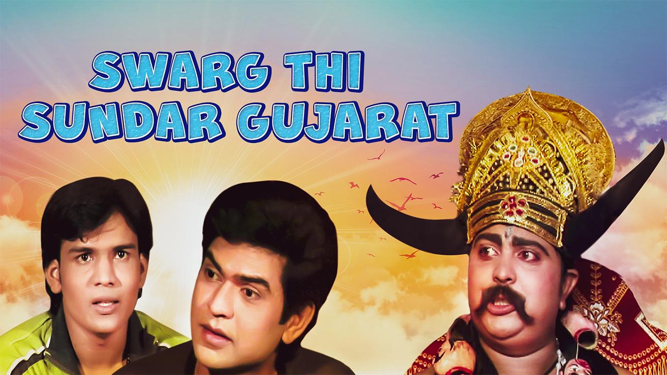 Swarg Thi Sundar Gujarat