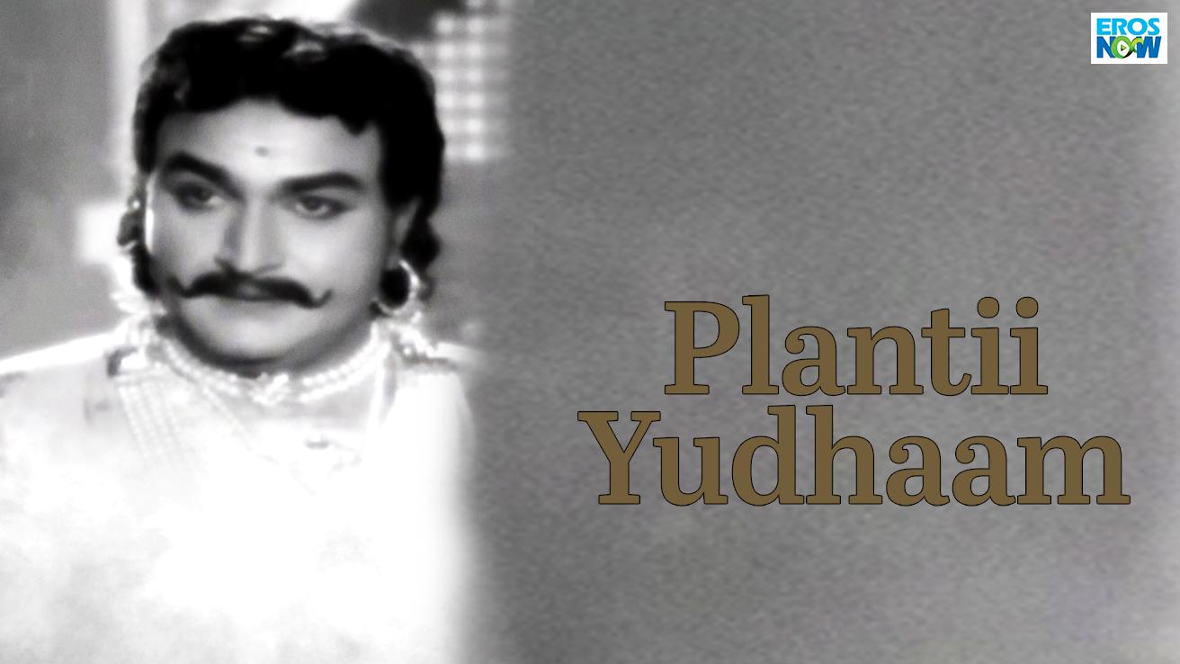 Plantii Yudhaam