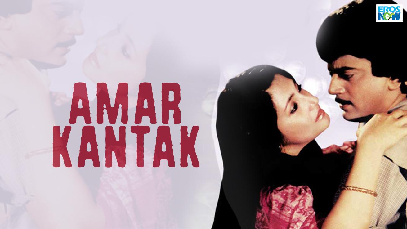 Amar Kantak