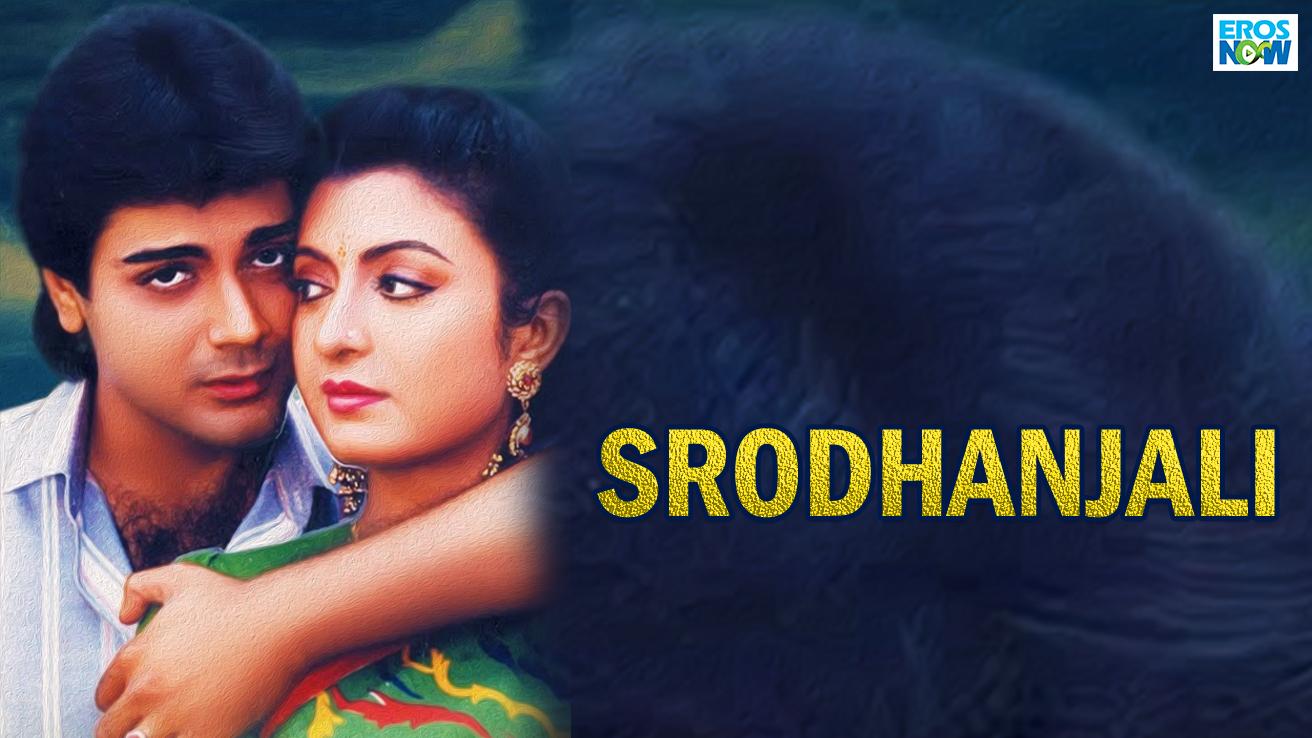 Srodhanjali