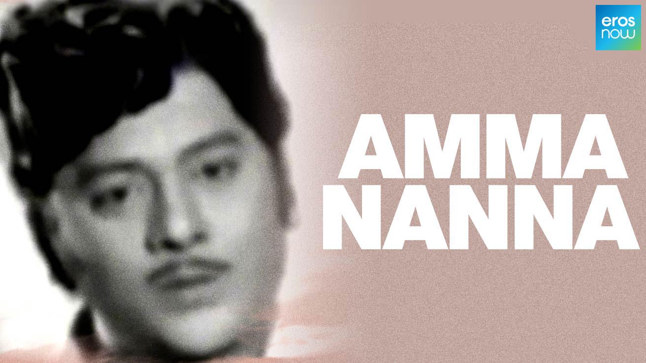 Amma Nanna