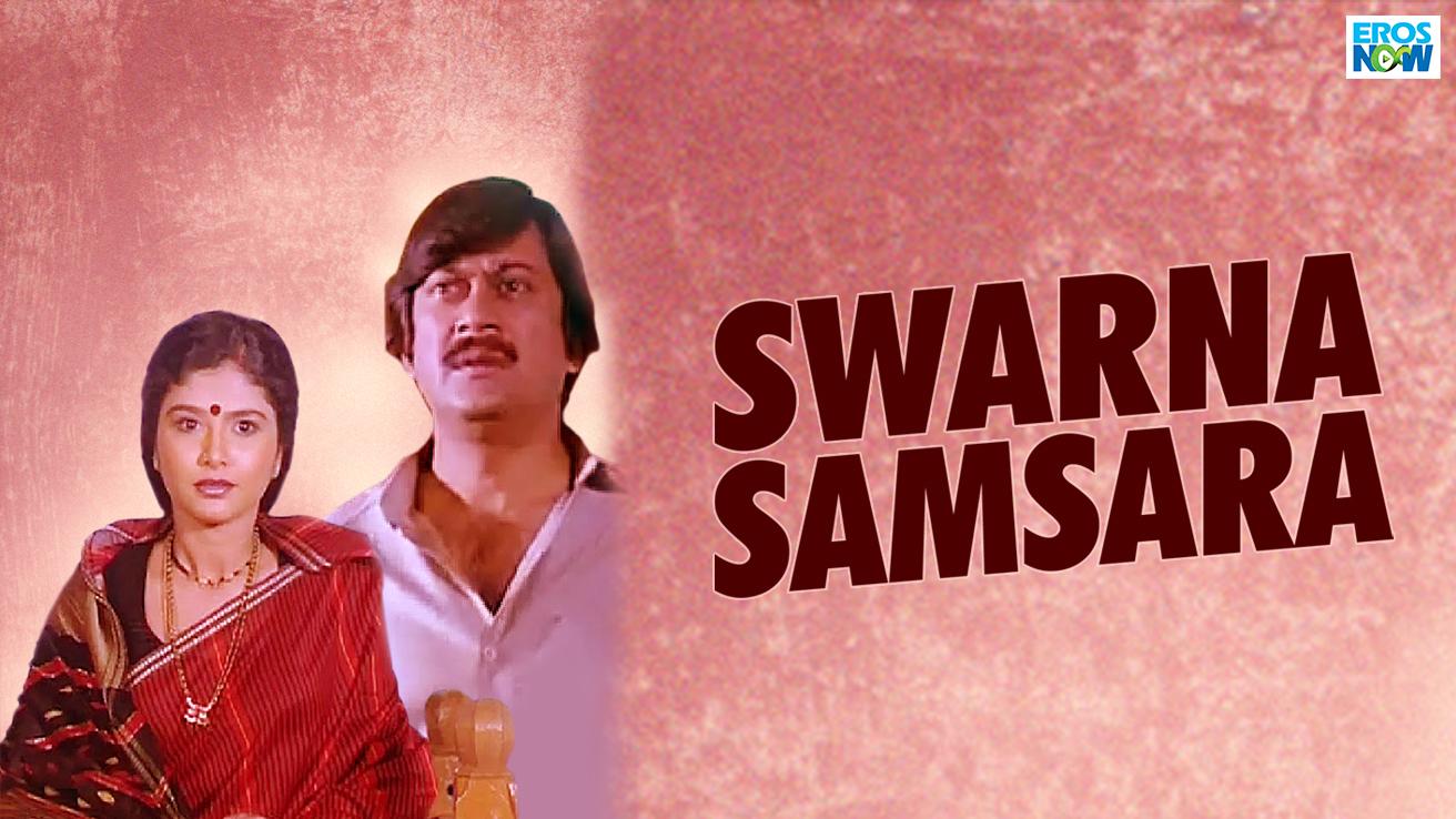 Swarna Samsara