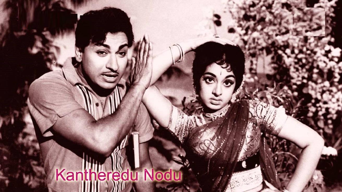 Kantheredu Nodu