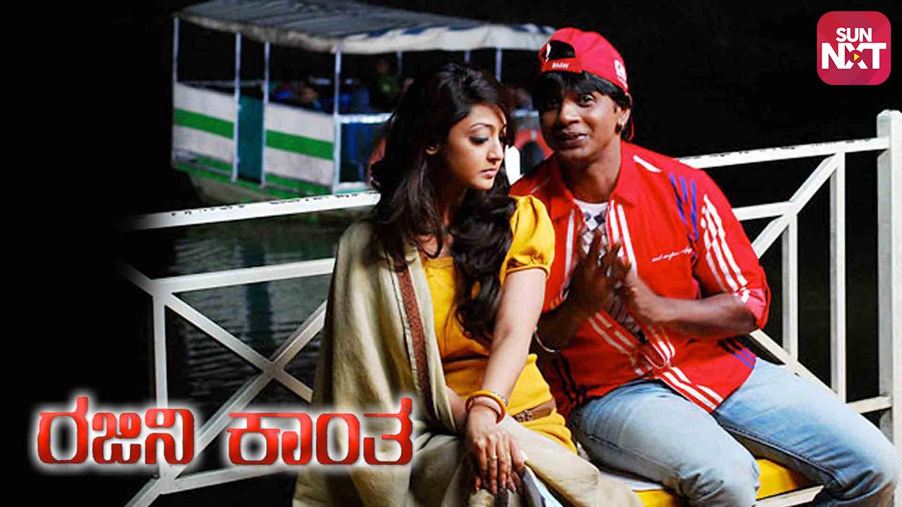 Rajani Kantha