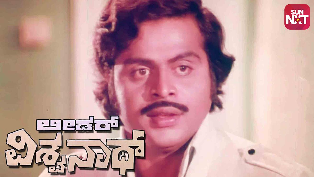Leader Vishwanath