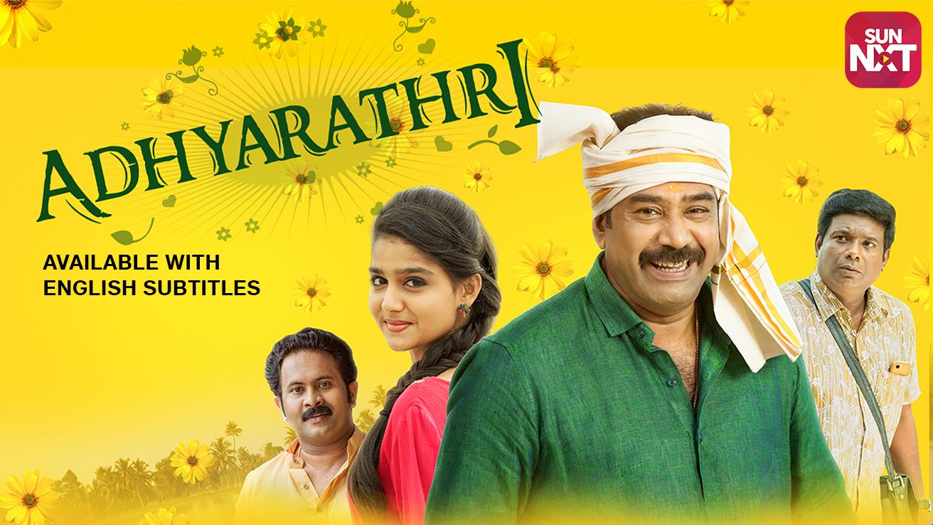 Adhyarathri