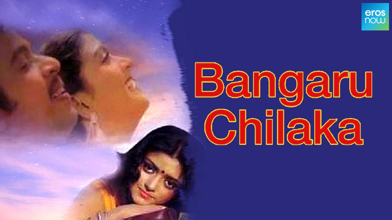 Bangaru Chilaka