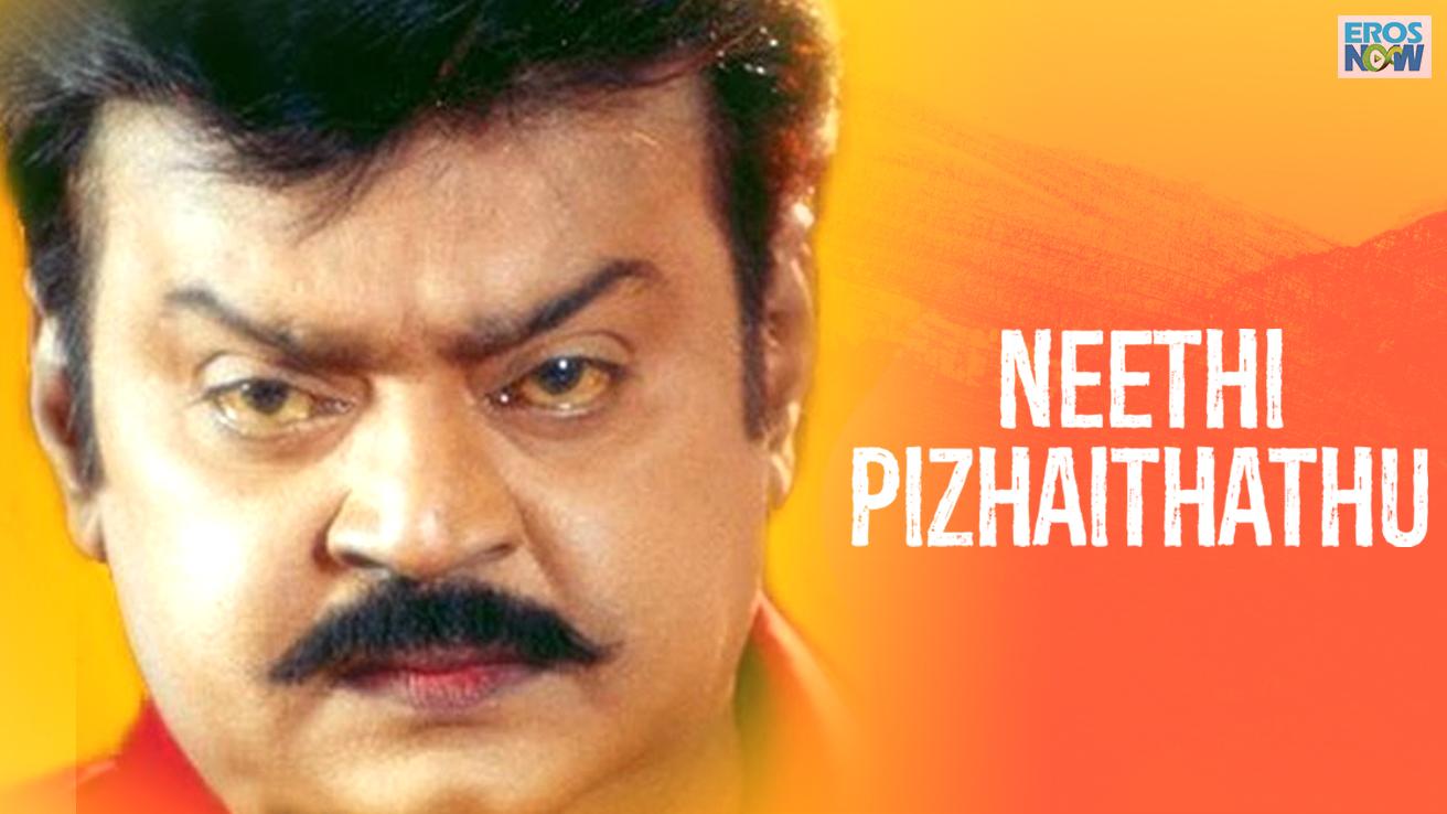 Neethi Pizhaithathu