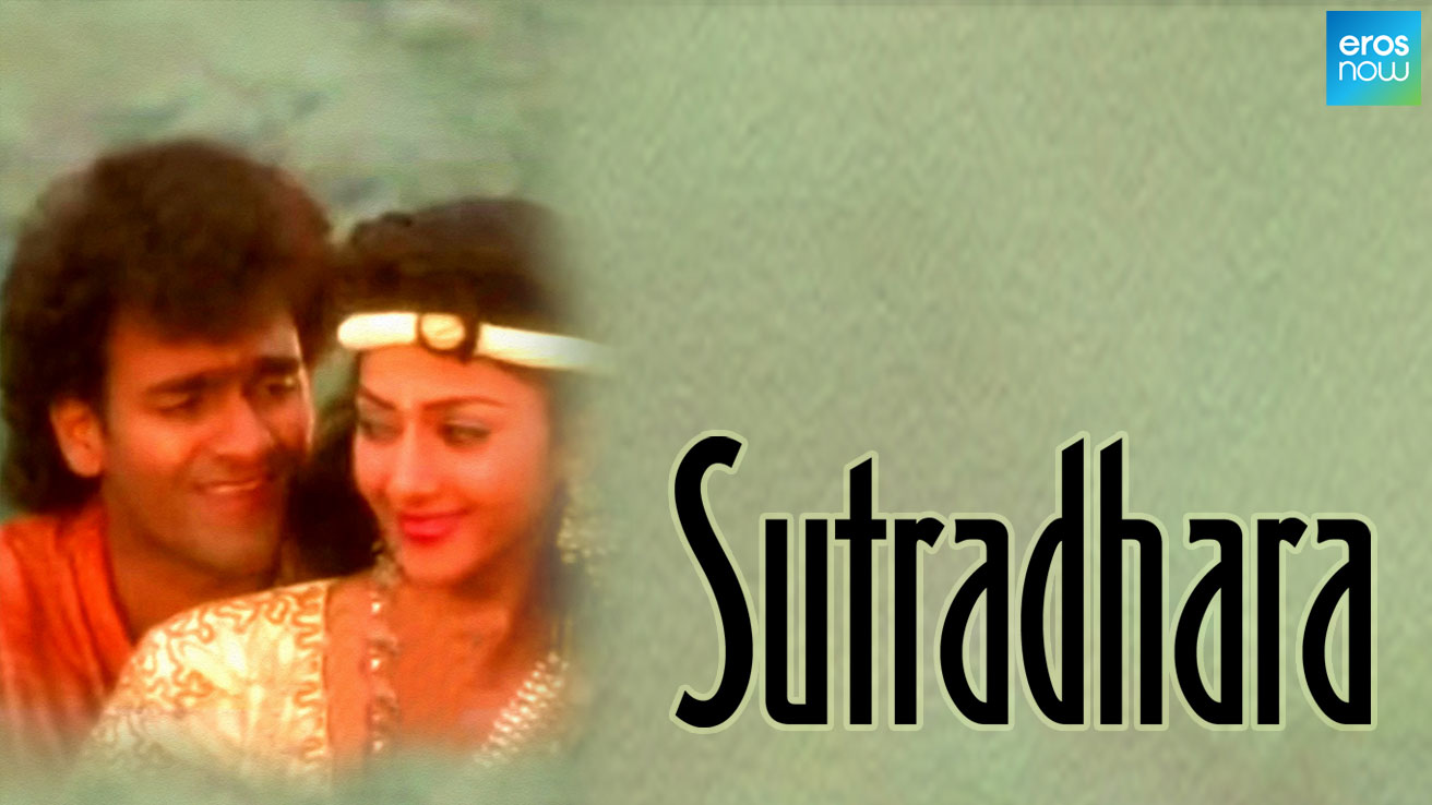 Sutradhara