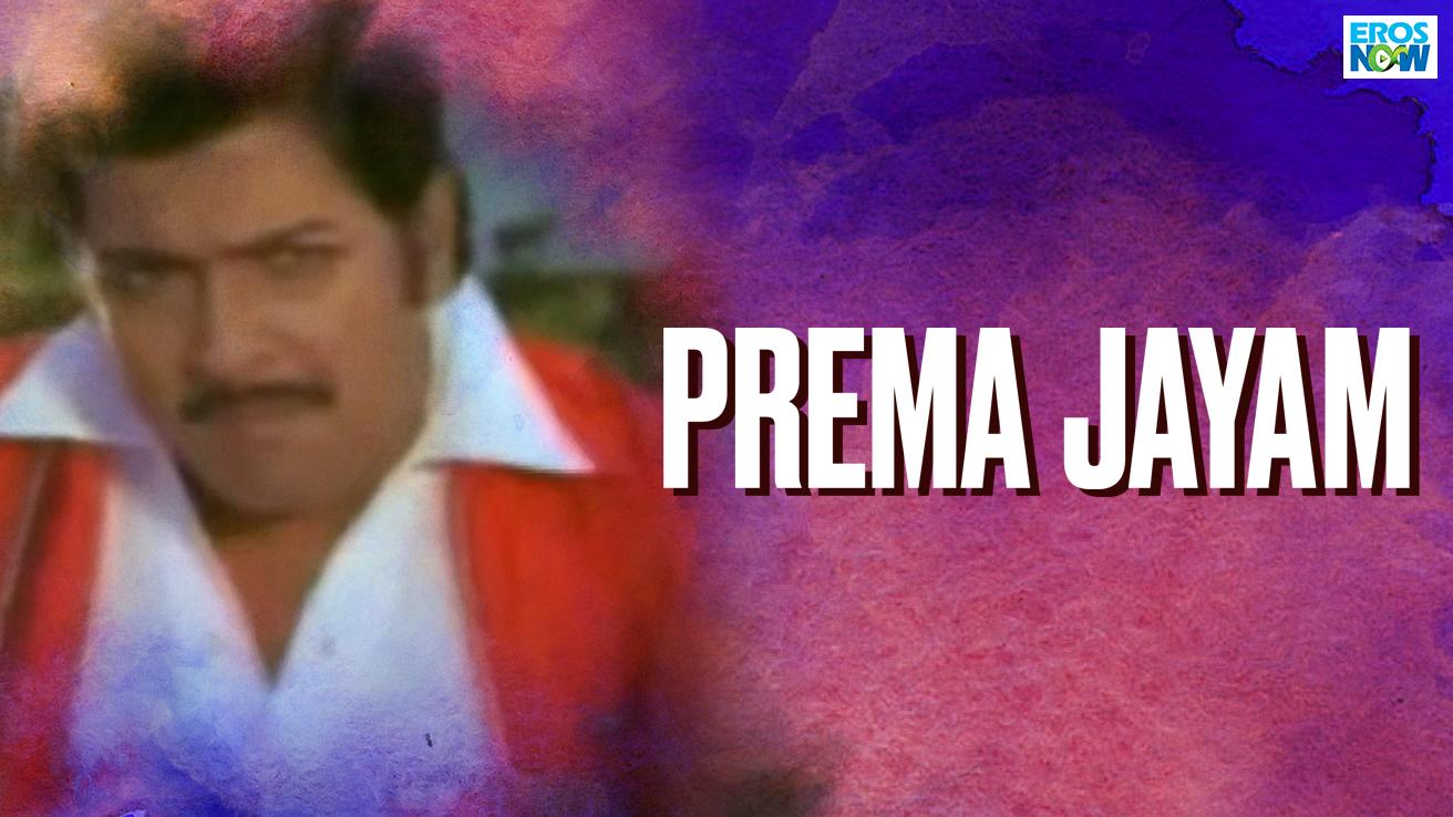 Prema Jayam