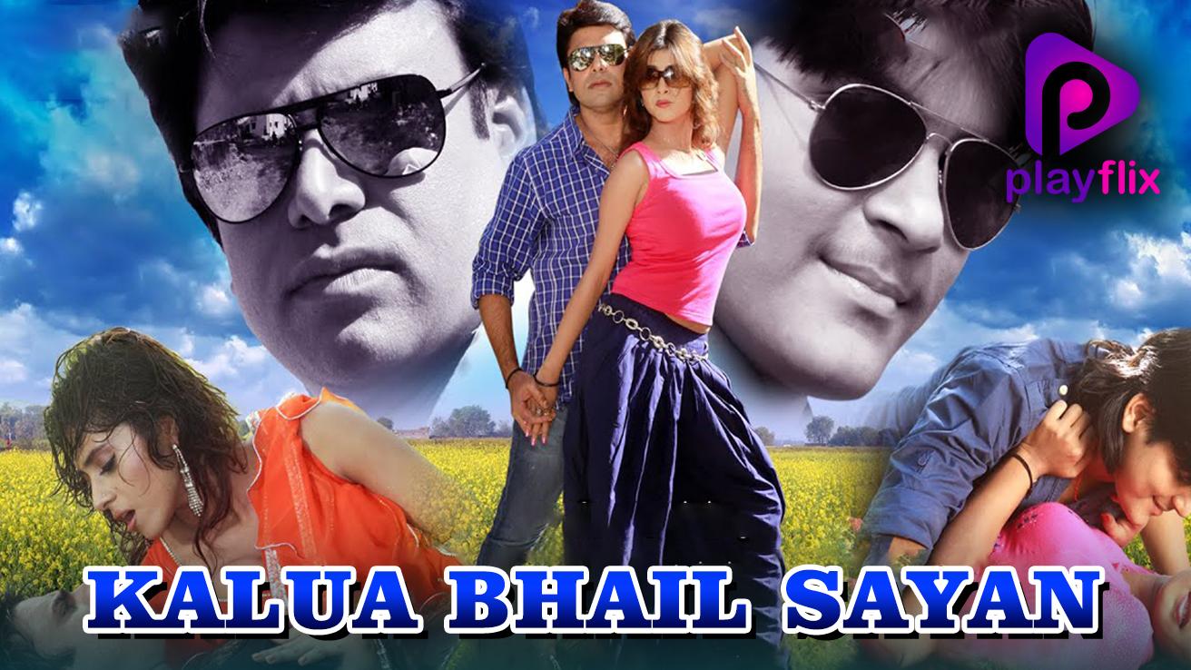 Kalua Bhail Sayan