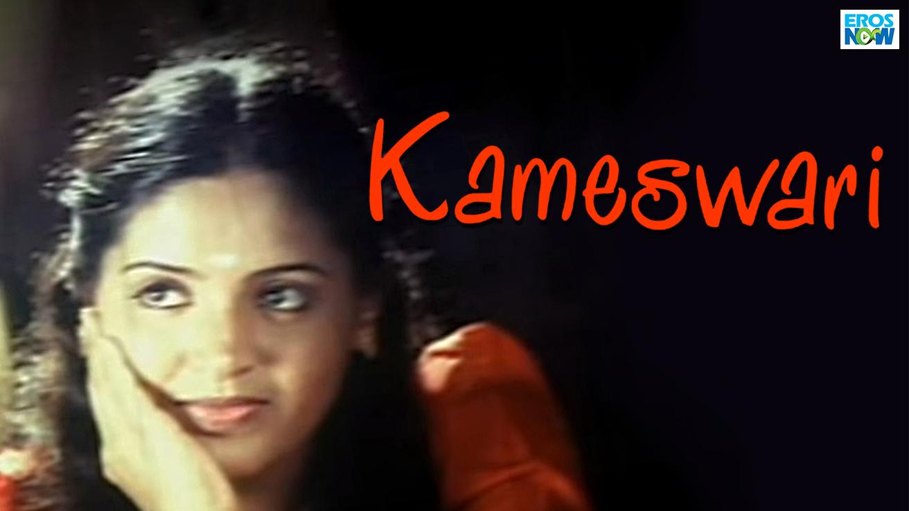 Kameswari