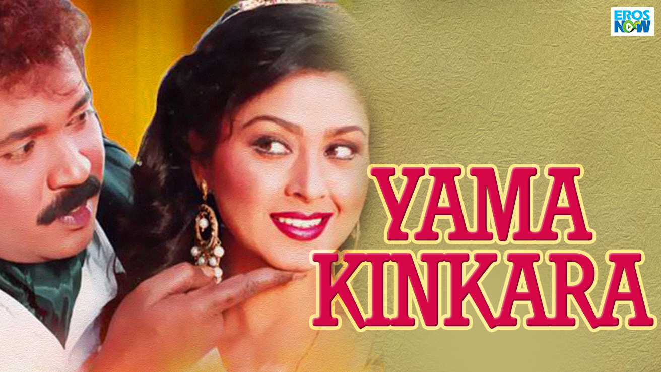Yama Kinkara