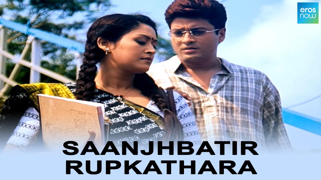Saanjhbatir Rupkathara
