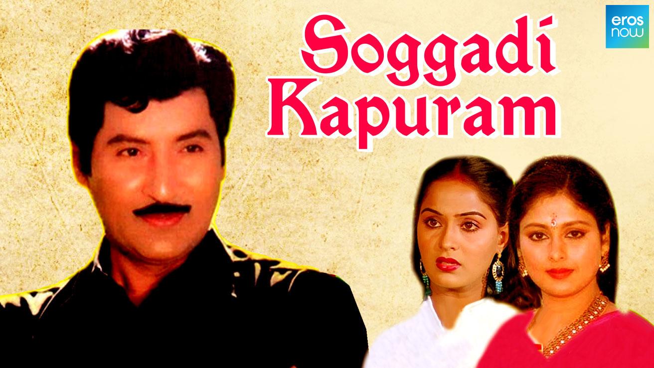 Soggadi Kapuram