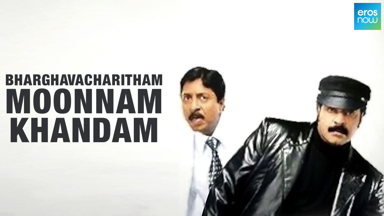 BharghavaCharitham Moonnam Khandam