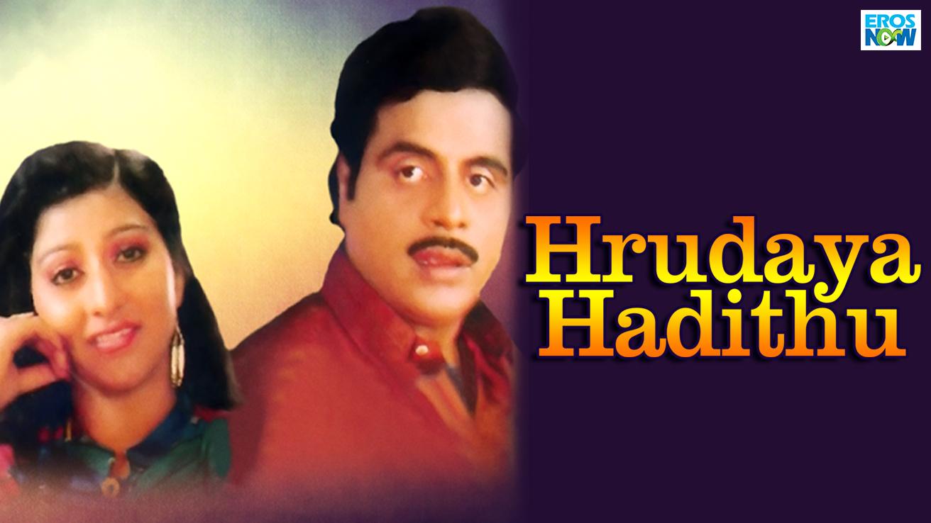 Hrudaya Hadithu